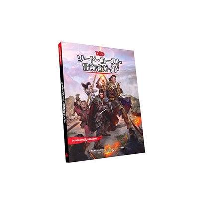 ダンジョンズ&ドラゴンズ ソード・コースト冒険者ガイド [ボードゲーム]