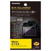EXGF-NZ7 [EX-GUARD 液晶保護フィルム Nikon Z 7/Z 6]