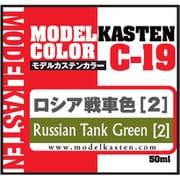 C-19 ロシア戦車色 2 [ラッカー塗料]