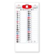 8182 [メモ付金言集3色カレンダー]