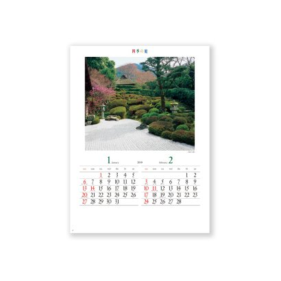 8016 [四季の庭カレンダー]