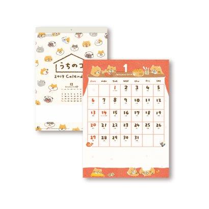 8457 [うちのコカレンダー]