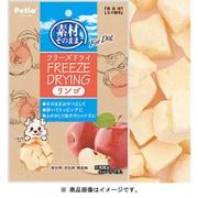 素材そのまま フリーズドライ For Dog リンゴ 25g [犬用おやつ]