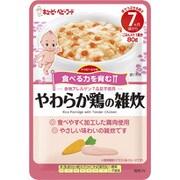 ハッピーレシピ HA17 やわらか鶏の雑炊 [対象月齢:7ヶ月頃~]