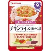 ハッピーレシピ HA18 チキンライス(鶏レバー入り [対象月齢:9ヶ月頃~]