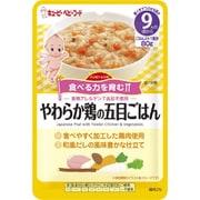 ハッピーレシピ HA20 やわらか鶏の五目ごはん [対象月齢:9ヶ月頃~]