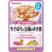 ハッピーレシピ HA24 牛そぼろと豆腐のすき煮 [対象月齢:12ヶ月頃~]