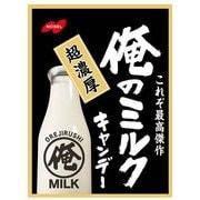俺のミルクキャンデー 80g [飴・キャンディー]