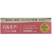 パルモアー 14g [第2類医薬品 塗り薬]
