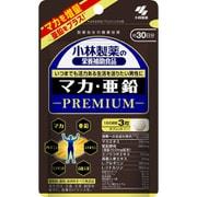 マカ・亜鉛 PREMIUM(プレミアム) 90粒入り 約30日分 [小林製薬の栄養補助食品]