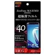 RT-RAZMM1FT/UC [ZenFone MAX フィルム 指紋防止 薄型 高光沢]