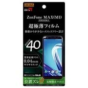 RT-RAZMM1FT/UH [ZenFone MAX フィルム さらさら 薄型 指紋 反射防止]