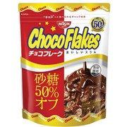 チョコフレーク おいしいスリム砂糖50%オフ 63g [チョコレート菓子]