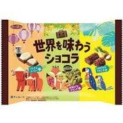 世界を味わうショコラ 145g [チョコレート菓子]