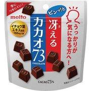 冴えるカカオ73 48g [チョコレート菓子]