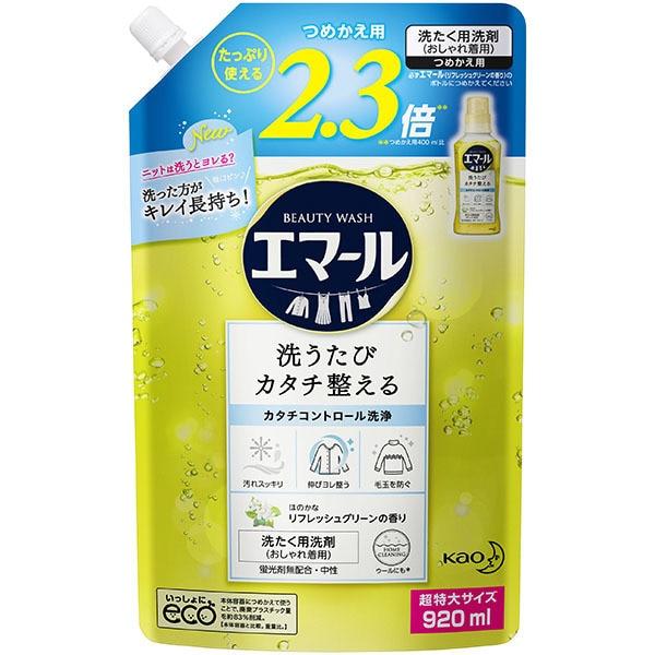 エマール リフレッシュグリーンの香り つめかえ用 920mL
