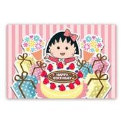 CM-PT011 ちびまる子ちゃん ポストカード ハッピーバースデー/ケーキ [キャラクターグッズ]