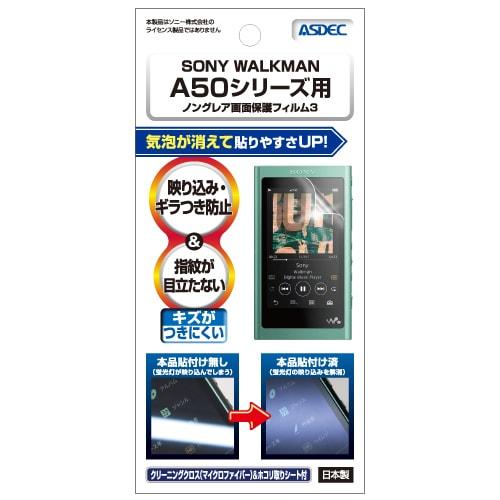 NGB-SW29 [WALKMAN A50シリーズ用 ノングレア画面保護フィルム3]