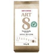 ART8 グアテマラ 150g [レギュラーコーヒー]