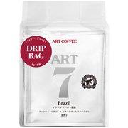 ドリップバッグ ART7 ブラジル イパネマ農園 8g×8 [ドリップバッグコーヒー]