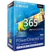 PowerDirector 365 1年版 [パソコンソフト]