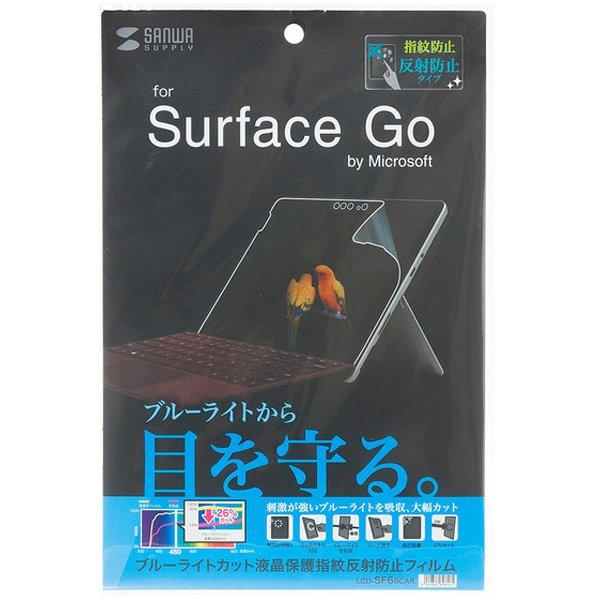 LCD-SF6BCAR [Microsoft Surface Go用ブルーライトカット液晶保護 指紋 反射防止フィルム]