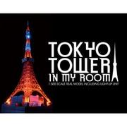 TOKYO TOWER IN MY ROOM 東京タワー イン マイ ルーム