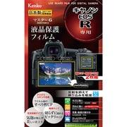 KLPM-CEOSR [マスターG 液晶保護フィルム キヤノン EOS R用]