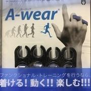ウチダユウト式体操指サック A-wear ラメ入りブラック Sサイズ