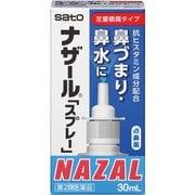 ナザール「スプレー」ポンプ 30ml [第2類医薬品 鼻洗浄・鼻腔スプレー]