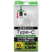 FS-LADMC01-WH [micro-TypeC 変換Lケーブル0.1m]