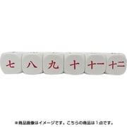 KG15589 [20mm 6面漢数字ダイス7-12]