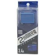 BAC2U34BL [PREMIUM USB2ポートAC3.4A ブルー]