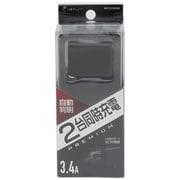 BAC2U34GM [PREMIUM USB2ポートAC3.4A ガンメタ]