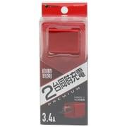 BAC2U34RD [PREMIUM USB2ポートAC3.4A レッド]