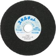 スキルネット SN (ストレート形) FRP・プラスチック・非金属用 切断砥石 100mm