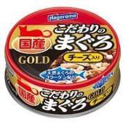こだわりのまぐろゴールドチーズ入り80g [キャットフード]