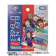 イナズマイレブン イレブンライセンス Vol.4 1個入 [コレクショントイ]