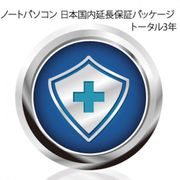 ACX11-004711NB [ノートパソコン用 日本国内延長保証パッケージ トータル3年]