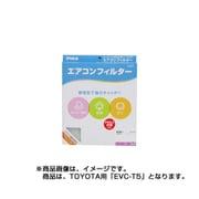 EVC-T5 [トヨタ用 コンフォート エアコンフィルター]