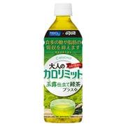 [16本+無料分8本付]大人のカロリミット 玉露仕立て緑茶プラス PET500ml