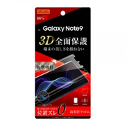 RT-GN9F/WZD [Galaxy Note9 光沢 フルカバー 衝撃吸収 TPU 液晶保護フィルム]