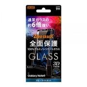 RT-GN9RFG/MB [Galaxy Note9 ブルーライトカット ガラスフィルム 3D 9H アルミノシリケート 全面保護 液晶保護フィルム ブラック]