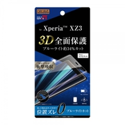 RT-RXZ3F/WZM [Xperia XZ3 光沢 フルカバー 衝撃吸収 ブルーライトカット TPU 液晶保護フィルム]