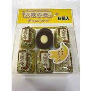 大阪の巻 チョコバナナ ミニ6個入り [大阪府特産品 菓子]