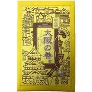 大阪の巻 チョコバナナ 小 12個入り [大阪府特産品 菓子]