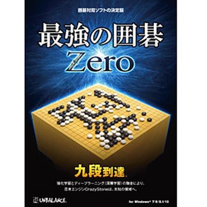 最強の囲碁 ZERO [Windowsソフト]