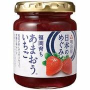 日本のめぐみ あまおういちごジャム 150g [ジャム]
