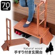 FL03516 [木製手すり付き玄関踏み台 70cm幅]