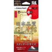 LP-GF2FGH [Galaxy Feel 2 高光沢 0.33mm ガラスフィルム GLASS PREMIUM FILM 覇龍 日本品質 スタンダードサイズ 液晶保護フィルム]